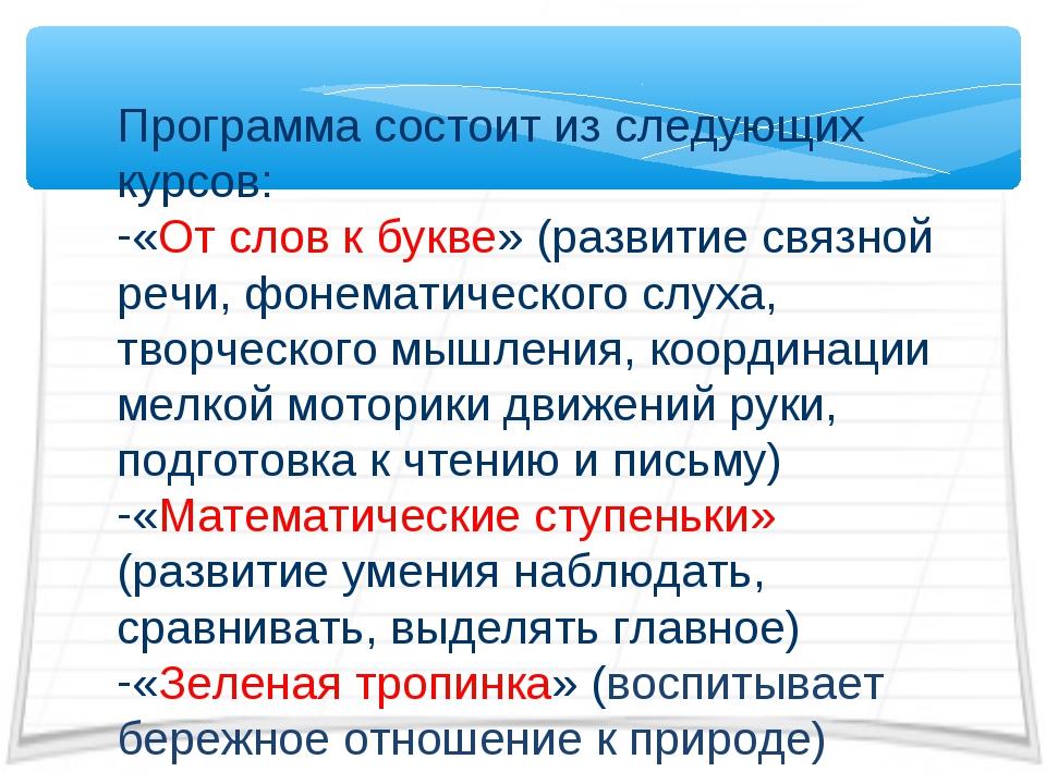 Программа состоит из следующих курсов: «От слов к букве» (развитие связной р...