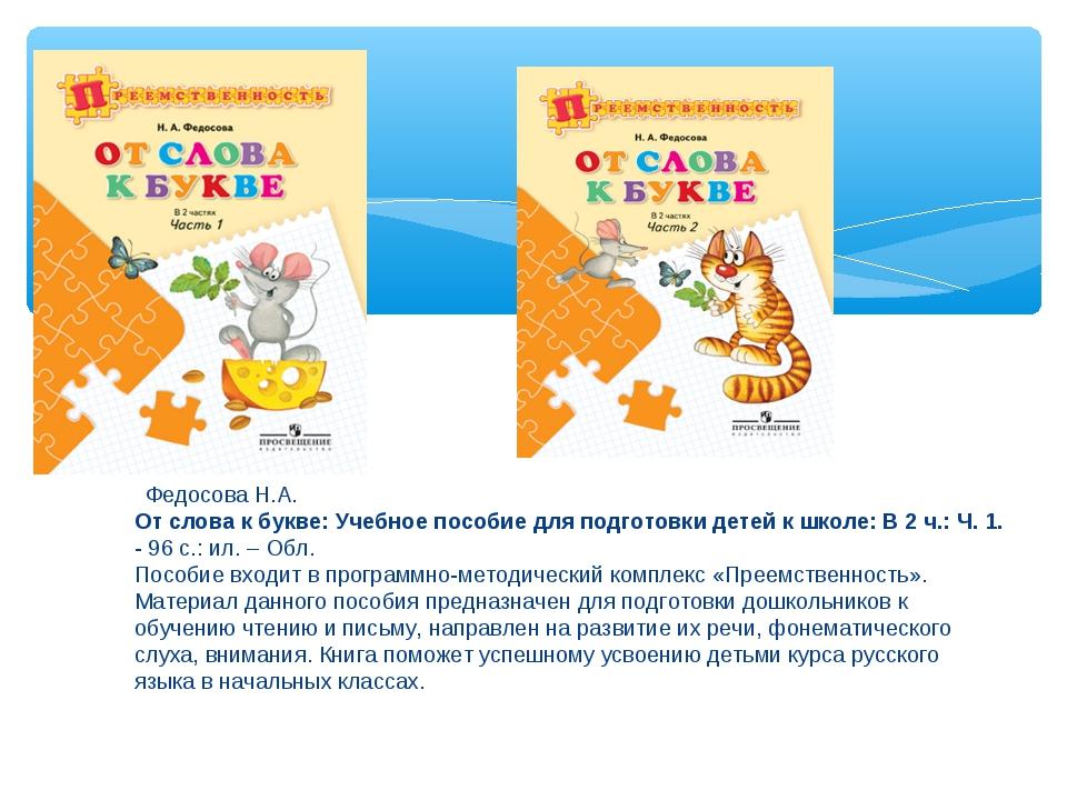 Федосова Н.А. От слова к букве: Учебное пособие для подготовки детей к школе...