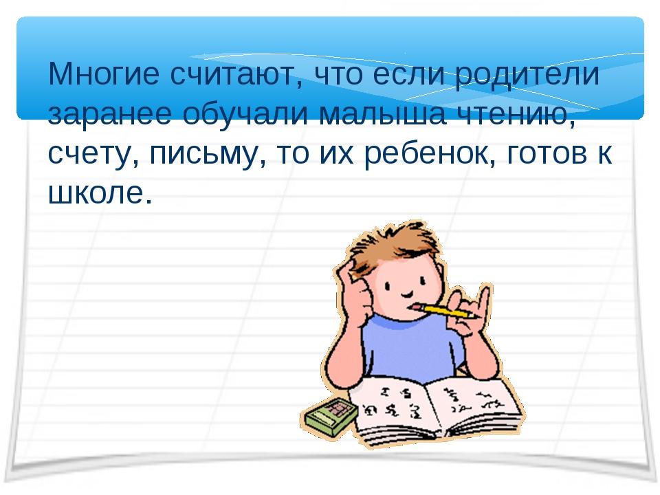 Многие считают, что если родители заранее обучали малыша чтению, счету, пись...