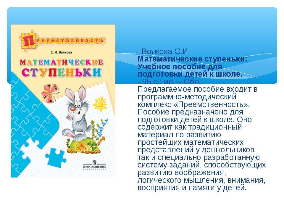 Волкова С.И. Математические ступеньки: Учебное пособие для подготовки детей...
