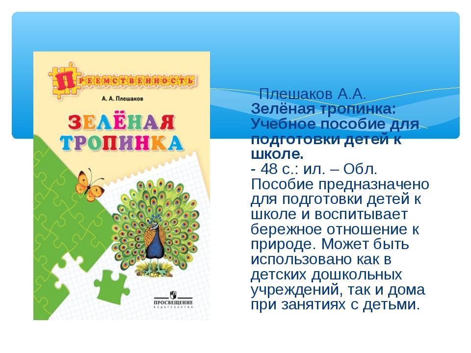 Задачи Плешаков А.А. Зелёная тропинка: Учебное пособие для подготовки детей к...