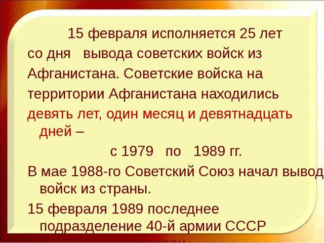 15 февраля исполняется 25 лет со дня вывода советских войск из Афганистана....