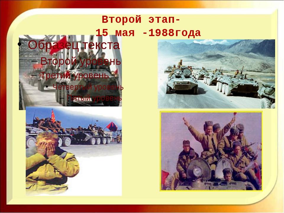Второй этап- 15 мая -1988года