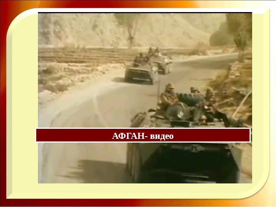 АФГАН- видео