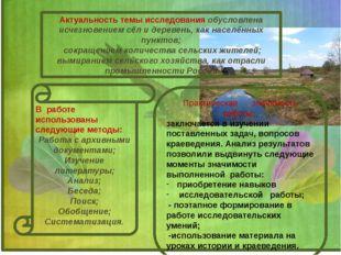 Актуальность темы исследования обусловлена исчезновением сёл и деревень, как