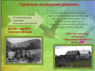 Проблема вымирания деревень Отличительные признаки сельских поселений Сельски