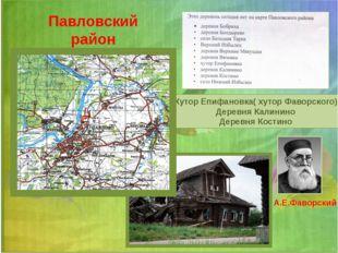 Хутор Епифановка( хутор Фаворского) Деревня Калинино Деревня Костино Павловск