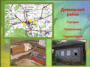 Дивеевский район Городки Прохоровка Черноозерки