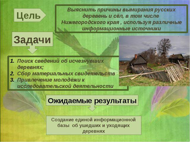 Цель Выяснить причины вымирания русских деревень и сёл, в том числе Нижегород...