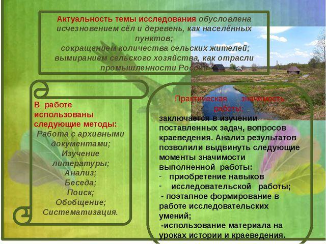 Актуальность темы исследования обусловлена исчезновением сёл и деревень, как...