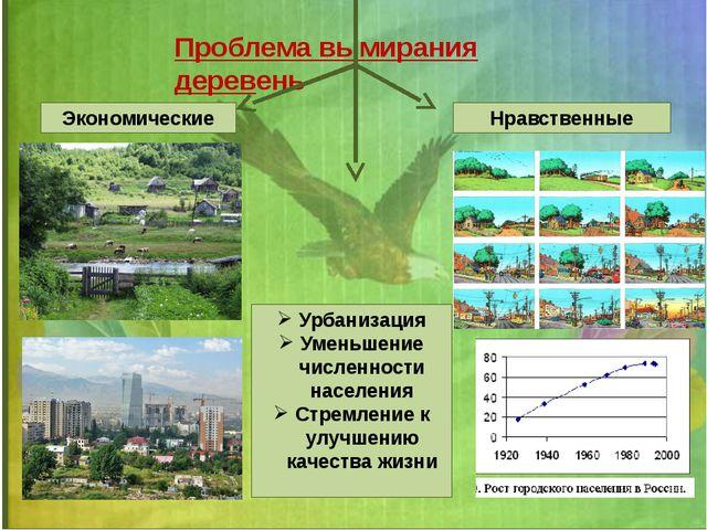 Проблема вымирания деревень Экономические Нравственные Урбанизация Уменьшение...
