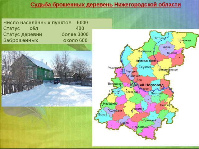 Судьба брошенных деревень Нижегородской области Число населённых пунктов 5000...