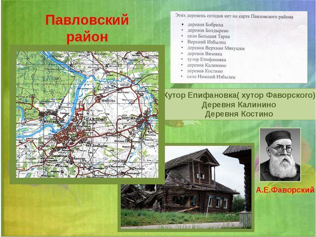 Хутор Епифановка( хутор Фаворского) Деревня Калинино Деревня Костино Павловск...