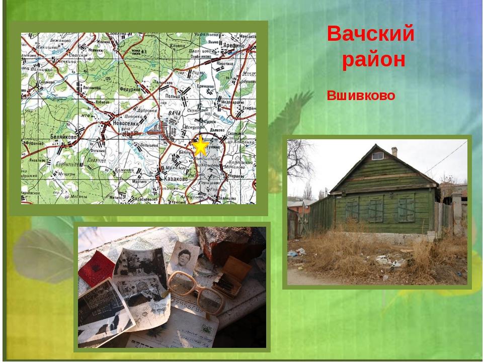 Вачский район Вшивково