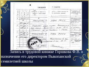 Запись в трудовой книжке Горшкова Ф.В. о назначении его директором Выкоп