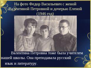 На фото Федор Васильевич с женой Валентиной Петровной и дочерью Еленой (1946