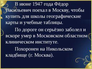 В июне 1947 года Фёдор Васильевич поехал в Москву, чтобы купить для школы