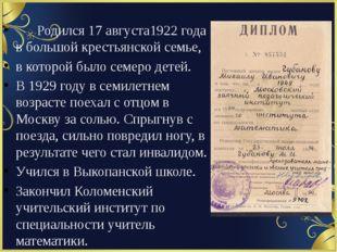 Родился 17 августа1922 года в большой крестьянской семье, в которой было сем
