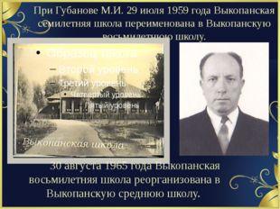 При Губанове М.И. 29 июля 1959 года Выкопанская семилетняя школа переименован
