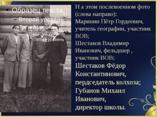 Н а этом послевоенном фото (слева направо): Маринин Пётр Гордеевич, учитель г