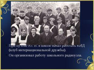 При Бухове Ю. В. в школе начал работать КИД (клуб интернациональной дружбы).