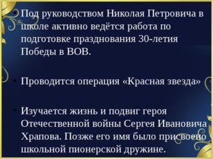 Под руководством Николая Петровича в школе активно ведётся работа по подгото