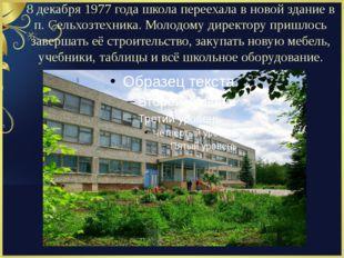 8 декабря 1977 года школа переехала в новой здание в п. Сельхозтехника. Молод