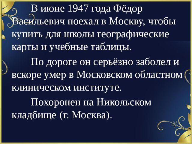 В июне 1947 года Фёдор Васильевич поехал в Москву, чтобы купить для школы...