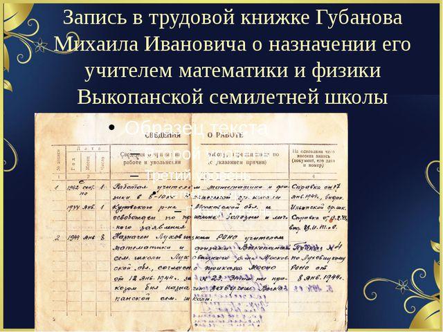 Запись в трудовой книжке Губанова Михаила Ивановича о назначении его учителем...