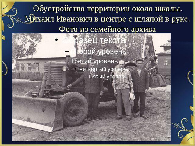 Обустройство территории около школы. Михаил Иванович в центре с шляпой в руке...
