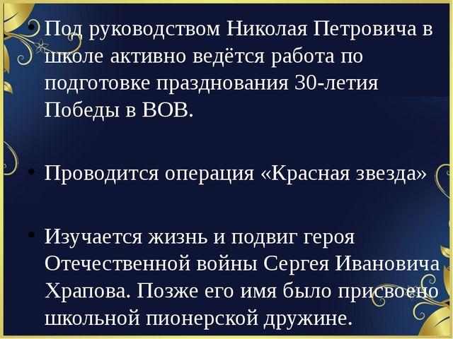 Под руководством Николая Петровича в школе активно ведётся работа по подгото...