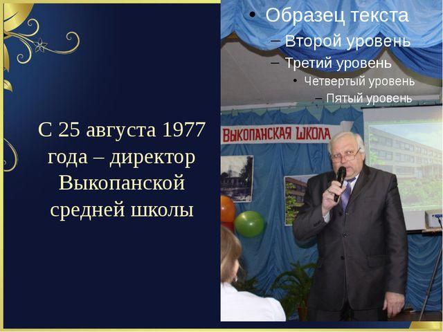 С 25 августа 1977 года – директор Выкопанской средней школы