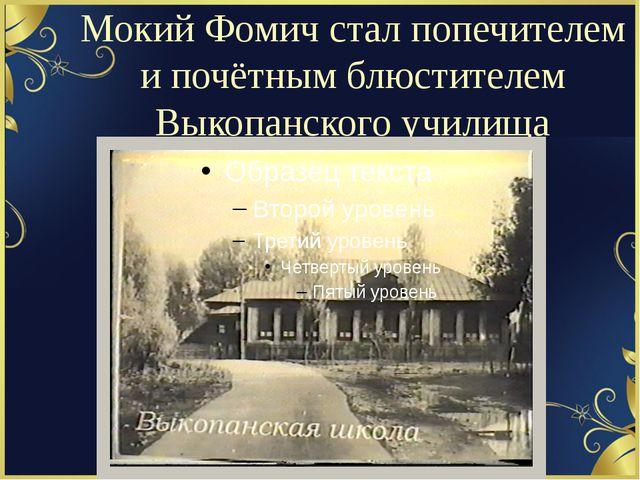 Мокий Фомич стал попечителем и почётным блюстителем Выкопанского училища