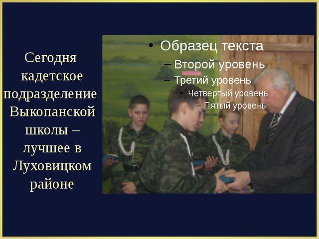 Сегодня кадетское подразделение Выкопанской школы – лучшее в Луховицком районе
