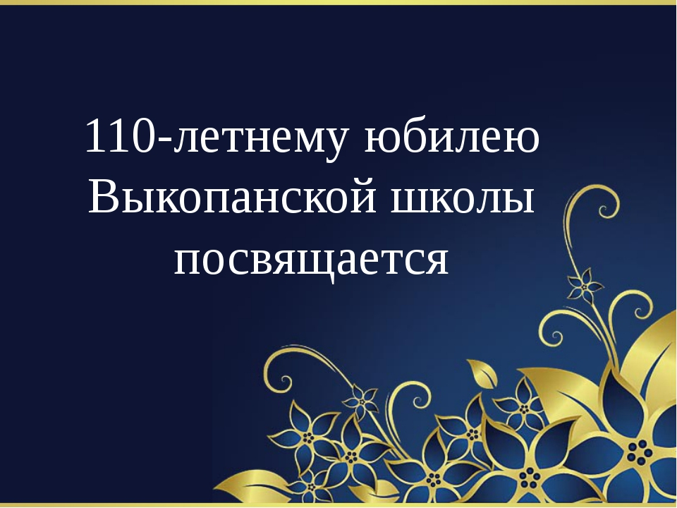 110-летнему юбилею Выкопанской школы посвящается
