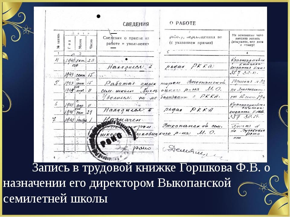 Запись в трудовой книжке Горшкова Ф.В. о назначении его директором Выкоп...