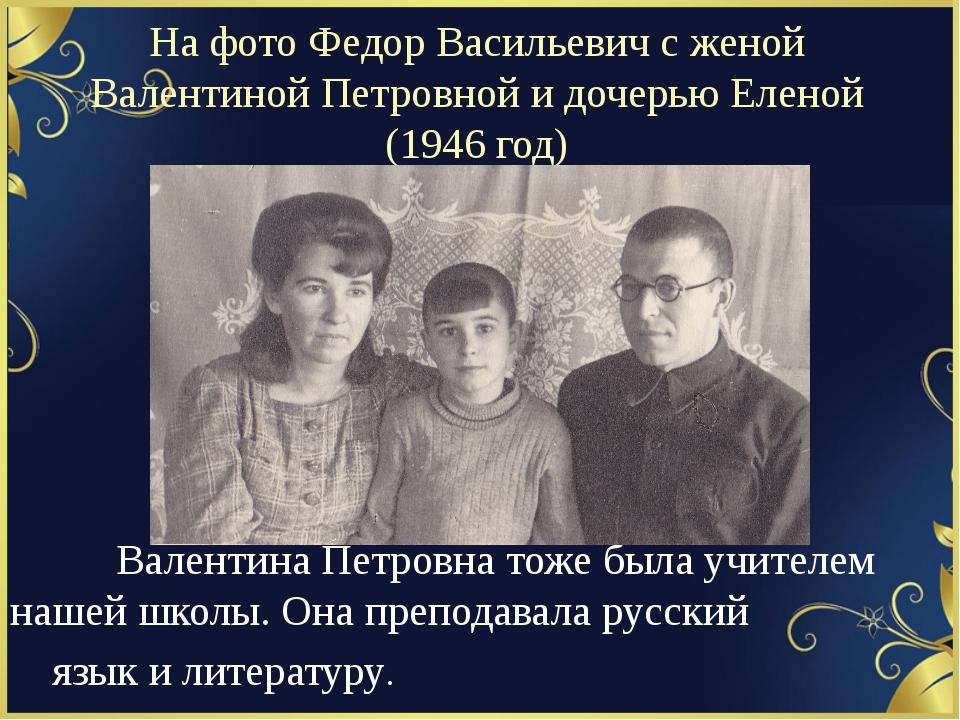 На фото Федор Васильевич с женой Валентиной Петровной и дочерью Еленой (1946...