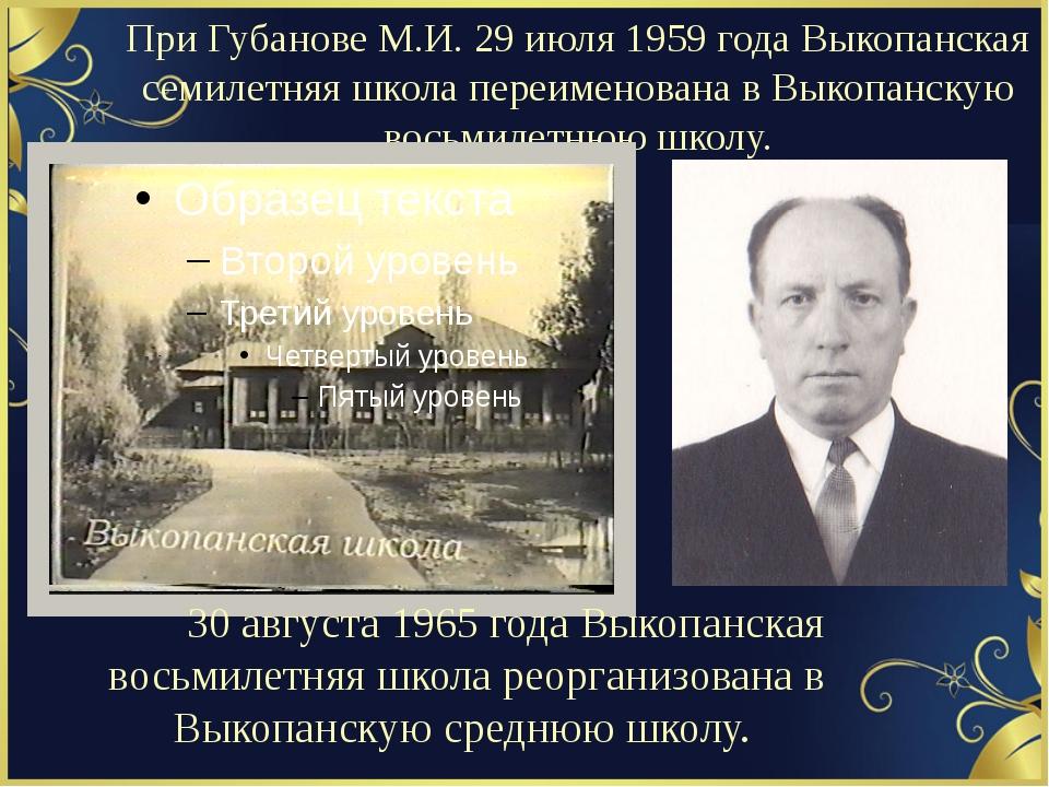 При Губанове М.И. 29 июля 1959 года Выкопанская семилетняя школа переименован...