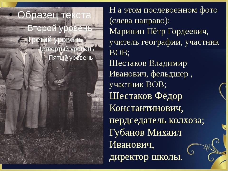 Н а этом послевоенном фото (слева направо): Маринин Пётр Гордеевич, учитель г...