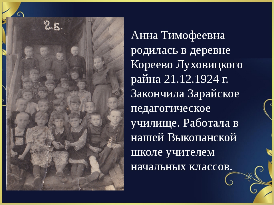 Анна Тимофеевна родилась в деревне Кореево Луховицкого райна 21.12.1924 г. З...