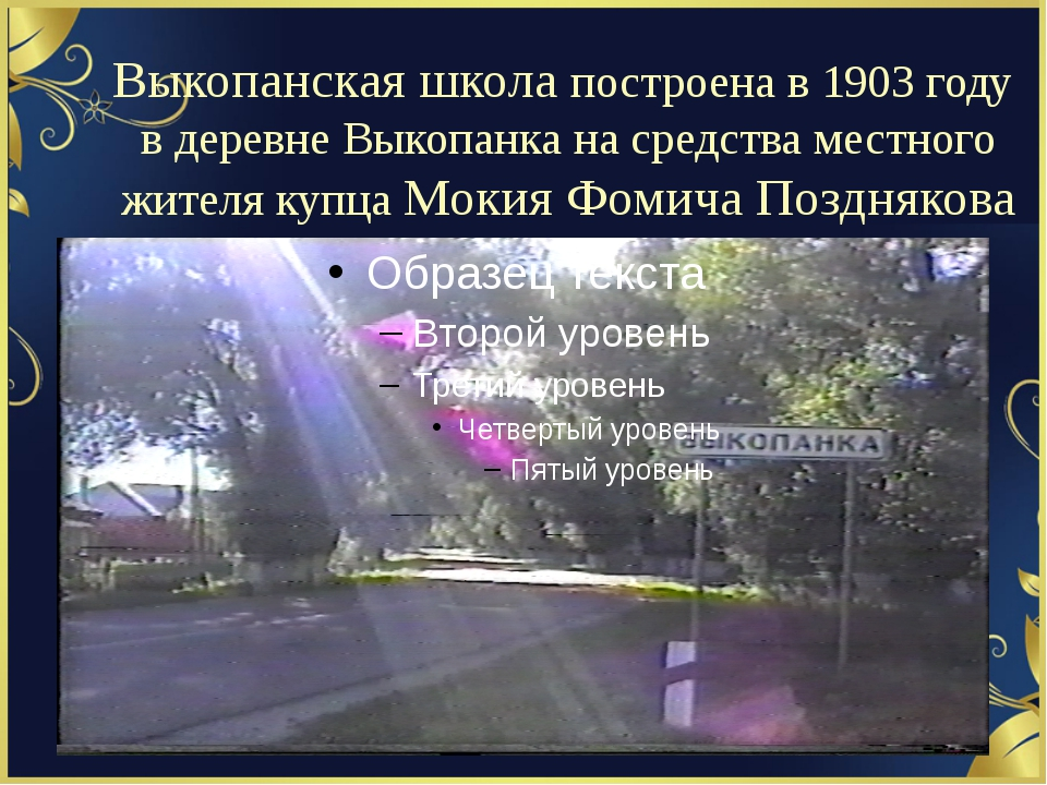 Выкопанская школа построена в 1903 году в деревне Выкопанка на средства местн...