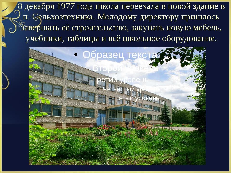 8 декабря 1977 года школа переехала в новой здание в п. Сельхозтехника. Молод...