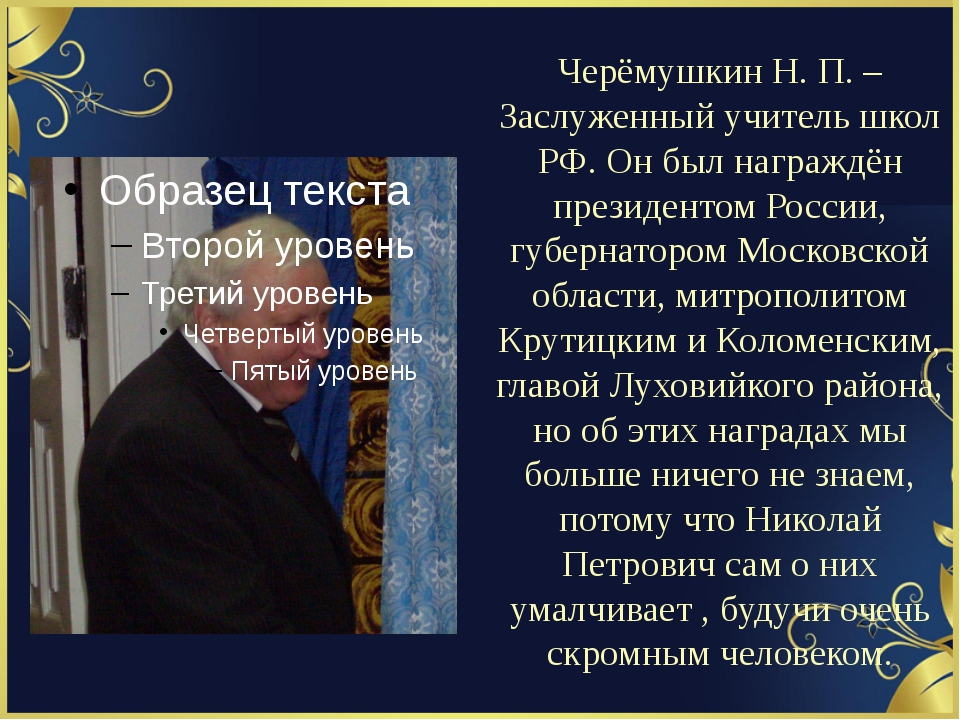 Черёмушкин Н. П. – Заслуженный учитель школ РФ. Он был награждён президентом...