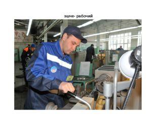 эшче- рабочий