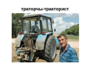 траторчы-тракторист