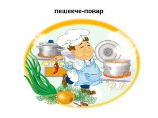 пешекче-повар