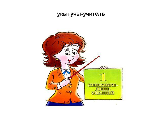 укытучы-учитель