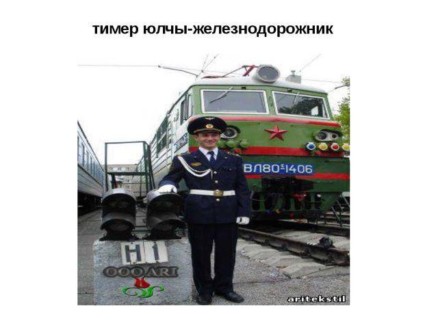 тимер юлчы-железнодорожник