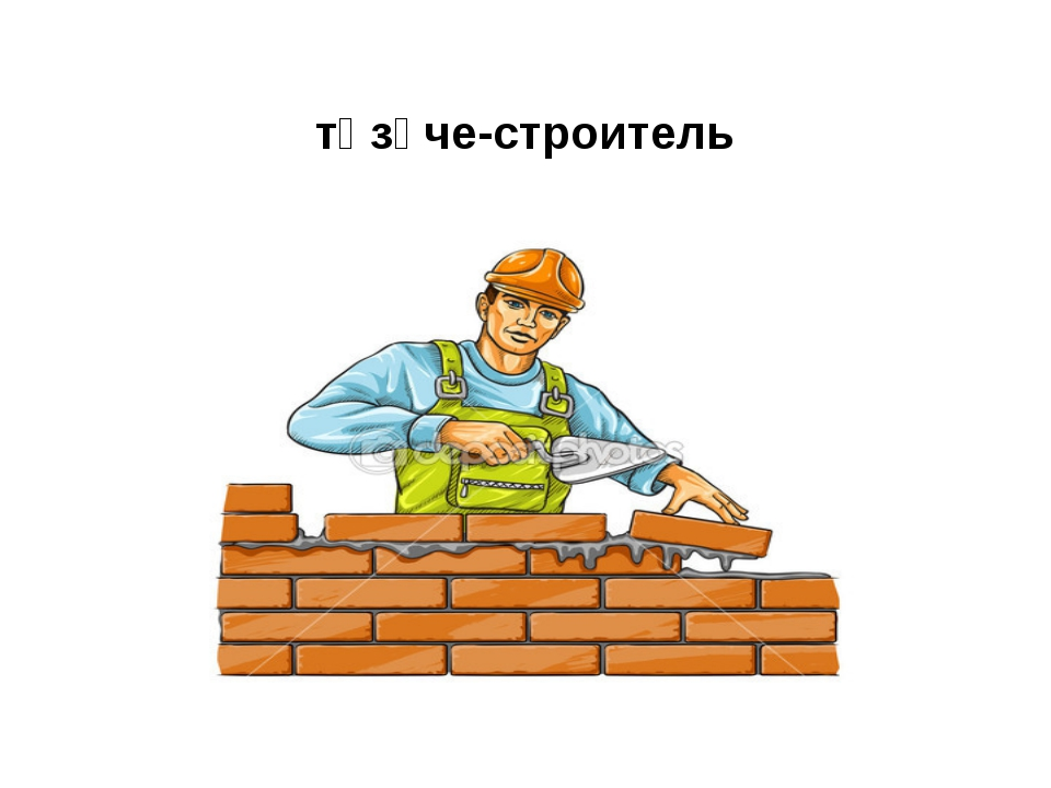 төзүче-строитель