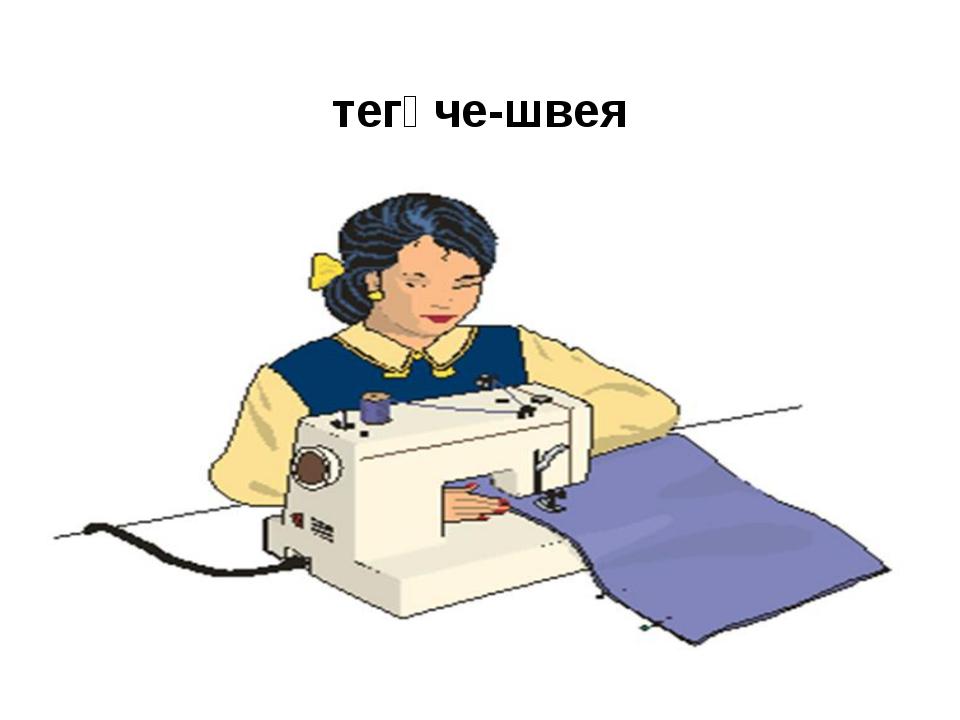 тегүче-швея